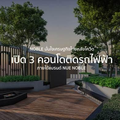 โนเบิล มั่นใจเศรษฐกิจไทยหลังโควิด-19 เปิด 3 โครงการใหม่ มูลค่ารวมกว่า 5,000 ล้านบาท ตอกย้ำความสำเร็จแบรนด์ NUE บนทำเลศักยภาพติดรถไฟฟ้าทั่วกรุงเทพฯ 14 -