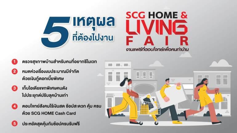 5 เหตุผลที่ต้องไปงาน SCG HOME & Living Fair 13 - SCG HOME & Living Fair