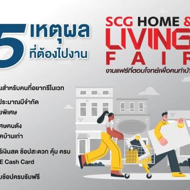5 เหตุผลที่ต้องไปงาน SCG HOME & Living Fair 16 - SCG HOME & Living Fair