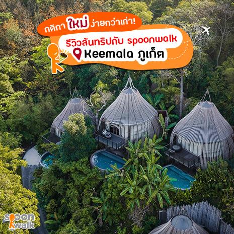 กิจกรรมลุ้นรับรางวัลทริปพักผ่อนสุด Exclusive ที่พัก Tent Pool Villa สุดอลังการ ณ กีมาลา (Keemala) จ.ภูเก็ต 13 -