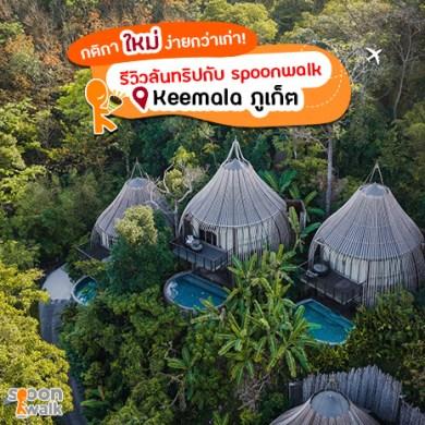 กิจกรรมลุ้นรับรางวัลทริปพักผ่อนสุด Exclusive ที่พัก Tent Pool Villa สุดอลังการ ณ กีมาลา (Keemala) จ.ภูเก็ต 15 -