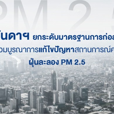 อนันดาฯ ยกระดับมาตรฐานการก่อสร้าง ร่วมบูรณาการแก้ไขปัญหาสถานการณ์ค่าฝุ่นละลอง PM 2.5 16 -