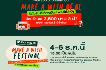 Make a Wish Festival by Ananda x happening งานเฟสติวัลสนุกๆ รับลมหนาวที่จะทำให้คุณสมปรารถณา 13 - IDEO Condo