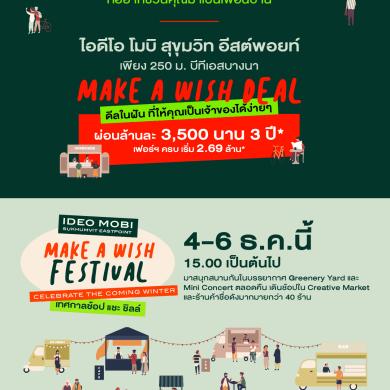Make a Wish Festival by Ananda x happening งานเฟสติวัลสนุกๆ รับลมหนาวที่จะทำให้คุณสมปรารถณา 16 - Ananda Development (อนันดา ดีเวลลอปเม้นท์)