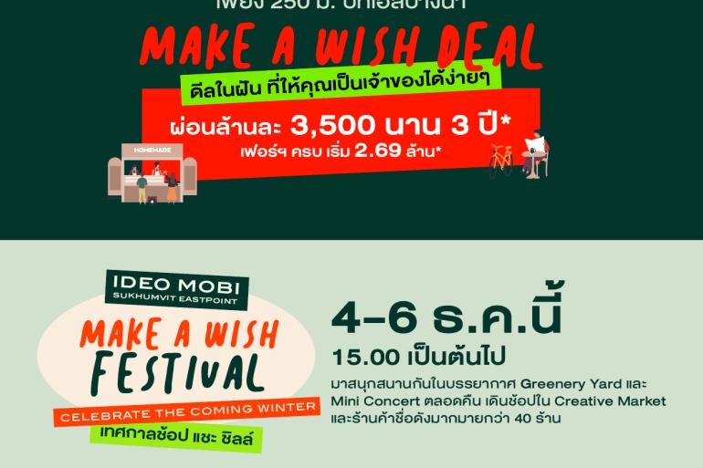 Make a Wish Festival by Ananda x happening งานเฟสติวัลสนุกๆ รับลมหนาวที่จะทำให้คุณสมปรารถณา 28 - Ananda Development (อนันดา ดีเวลลอปเม้นท์)