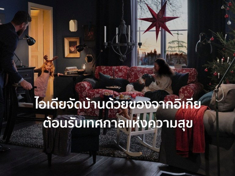 เตรียมจัดบ้านต้อนรับเทศกาลแห่งความสุขฉลองส่งท้ายปีเก่าต้อนรับปีใหม่ กับไอเดียที่ทำได้ง่ายๆ จากอิเกีย 13 - IKEA (อิเกีย)