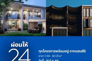 """กลับมาอีกครั้งตามคำเรียกร้อง!! แสนสิริ """"ผ่อนให้ 24 เดือน* ขยายความสุข ให้คนไทยได้มี บ้านและคอนโด กับ 59 โครงการคุณภาพ พร้อมอยู่ ทั่วประเทศ เริ่มเพียง 1.59 ลบ. 29 - Sansiri (แสนสิริ)"""
