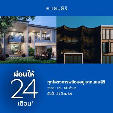"""กลับมาอีกครั้งตามคำเรียกร้อง!! แสนสิริ """"ผ่อนให้ 24 เดือน* ขยายความสุข ให้คนไทยได้มี บ้านและคอนโด  กับ 59 โครงการคุณภาพ พร้อมอยู่ ทั่วประเทศ เริ่มเพียง 1.59 ลบ. 15 - Sansiri (แสนสิริ)"""