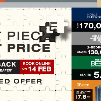 โนเบิลส่ง 5 โครงการคอนโดพร้อมอยู่ อัดโปรแรง LAST PIECE, LAST PRICE การันตีด้วยราคาที่ดีที่สุด จอง ONLINE BOOKING 14 ก.พ.นี้ 15 -