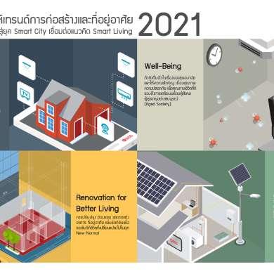 SCG วิเคราะห์เทรนด์การก่อสร้างและที่อยู่อาศัย 2021 พร้อมเผยปัจจัยเร่งสู่ยุค Smart City เชื่อมต่อแนวคิด Smart Living  15 - SCG (เอสซีจี)