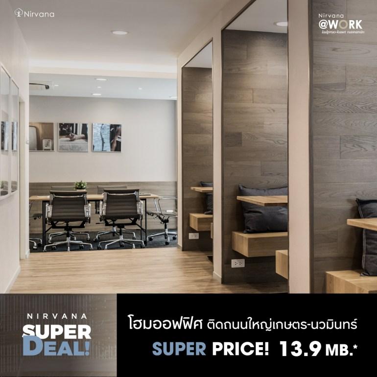 """เนอวานา จัดแคมเปญ """"Nirvana Super Deal 2021"""" ราคาที่ดีที่สุดแห่งปี! 20 มีนาคมนี้ วันเดียวเท่านั้น! 21 -"""