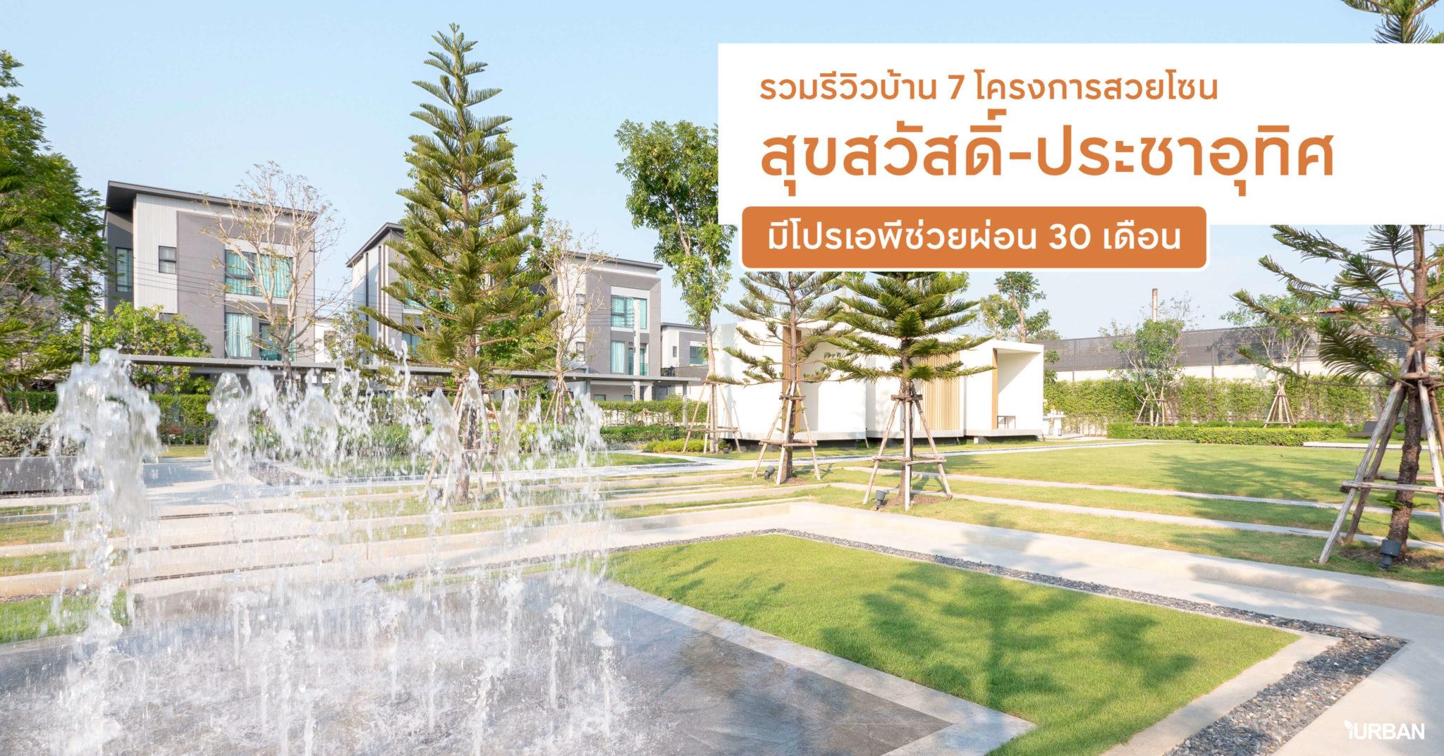 7 โครงการบ้านเอพีช่วยผ่อน 30 เดือน สุขสวัสดิ์-ประชาอุทิศ เข้าเมืองง่าย ทาวน์โฮม-บ้าน เริ่ม 1.99 ล้าน 13 - AP (Thailand) - เอพี (ไทยแลนด์)