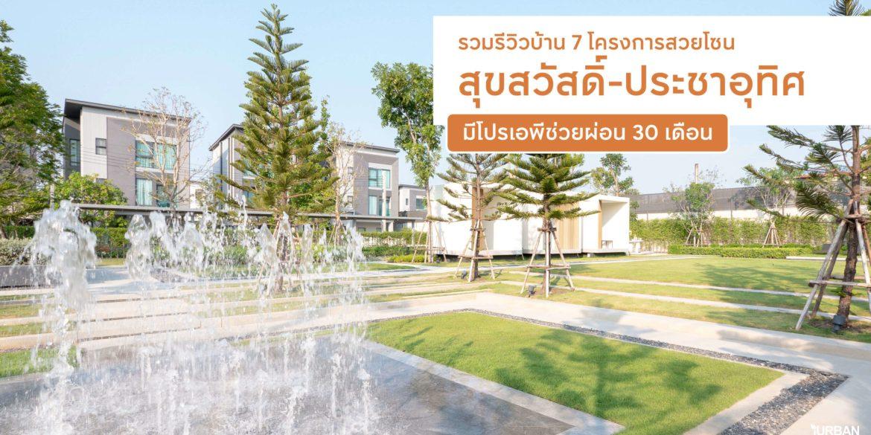 7 โครงการบ้านเอพีช่วยผ่อน 30 เดือน สุขสวัสดิ์-ประชาอุทิศ เข้าเมืองง่าย ทาวน์โฮม-บ้าน เริ่ม 1.99 ล้าน 21 - AP (Thailand) - เอพี (ไทยแลนด์)