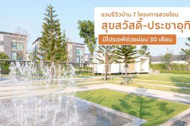 7 โครงการบ้านเอพีช่วยผ่อน 30 เดือน สุขสวัสดิ์-ประชาอุทิศ เข้าเมืองง่าย ทาวน์โฮม-บ้าน เริ่ม 1.99 ล้าน 26 - AP (Thailand) - เอพี (ไทยแลนด์)
