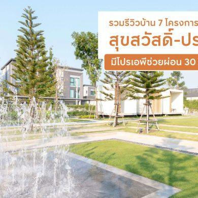 7 โครงการบ้านเอพีช่วยผ่อน 30 เดือน สุขสวัสดิ์-ประชาอุทิศ เข้าเมืองง่าย ทาวน์โฮม-บ้าน เริ่ม 1.99 ล้าน 30 - AP (Thailand) - เอพี (ไทยแลนด์)