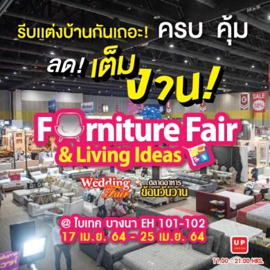 Furniture Fair & Living Ideas ระหว่างวันที่ 17-25 เมษายน 2564 เวลา 11.00-21.00 น. ณ ไบเทค บางนา อาคาร EH 101-102 16 -