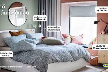 อิเกียชวนแต่งห้องนอนเพิ่มคุณภาพในการนอน เติมพลังความสุขให้ชีวิต 14 - IKEA (อิเกีย)