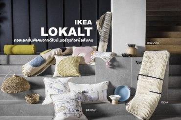เปิดคอลเล็คชั่นพิเศษ IKEA LOKALT/ลูคอลต์ ส่งเสริมธุรกิจเพื่อสังคมทั่วโลก 3 ดีไซน์เนอร์มีไทยร่วมด้วย 5 - designer