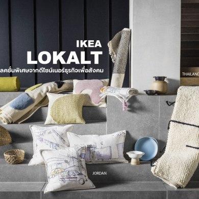 เปิดคอลเล็คชั่นพิเศษ IKEA LOKALT/ลูคอลต์ ส่งเสริมธุรกิจเพื่อสังคมทั่วโลก 3 ดีไซน์เนอร์มีไทยร่วมด้วย 16 - designer