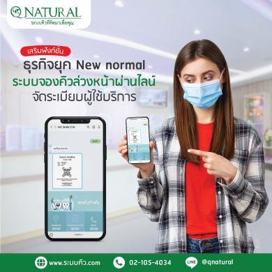 ครบเครื่องเรื่องระบบคิว ในยุด new normal By QNatural 15 -