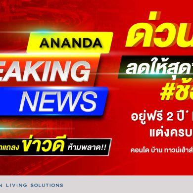 """อนันดาฯ กระตุ้นตลาดครึ่งปีหลัง ส่งแคมเปญ Ananda Breaking News ด่วน!! """"อยู่ฟรี 2 ปี* กู้เกิน 100%* แต่งครบ* พร้อมอยู่"""" 16 - Ananda Development (อนันดา ดีเวลลอปเม้นท์)"""