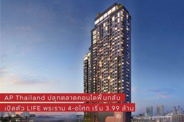 เอพี ไทยแลนด์ เปิดตัว LIFE พระราม 4 - อโศก ปลุกตลาดคอนโดฟื้นกลับ ชูจุดขายชีวิตที่ไม่ต้องเลือก 20 - AP (Thailand) - เอพี (ไทยแลนด์)
