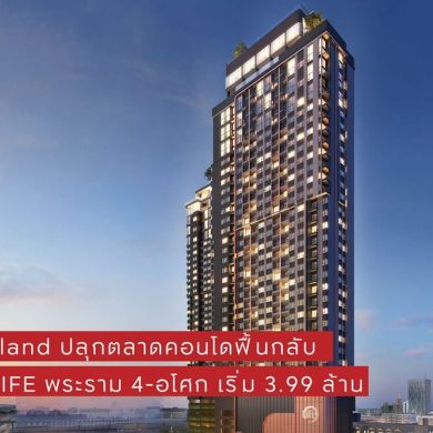 เอพี ไทยแลนด์ เปิดตัว LIFE พระราม 4 - อโศก ปลุกตลาดคอนโดฟื้นกลับ ชูจุดขายชีวิตที่ไม่ต้องเลือก 14 - AP (Thailand) - เอพี (ไทยแลนด์)