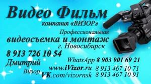 Videosemka_v_Novosibirske_Dmitrii_Vizor_89137261054_iVizor.ru