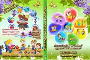 Выпуск-2015-Обложка-Коробки-DVD-рисунок-на-коробку