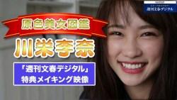 川栄李奈 グラビア撮影で色っぽい表情