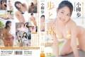 小柳歩 新作DVD「歩と一緒に」サンプル動画
