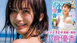 小倉優香 ビーチで健康的な笑顔とボディを見せながらグラビア撮影