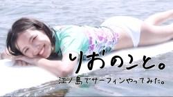 寺本莉緒 ウェットスーツ着てサーフィンにチャレンジ