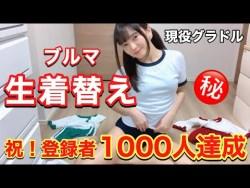 西永彩奈 ツインテ美少女がスク水の上からいろんなブルマに着替える