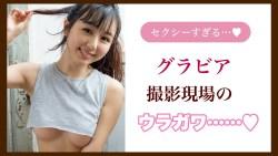 くりえみ 雑誌のグラビア撮影のオフショットを紹介