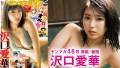 沢口愛華 写真集のグラビア撮影で色気を増して豊満な身体を見せながらポーズ