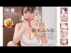 鈴木ふみ奈 巨乳美女が目の前でスポーツブラでストレッチ【VR】