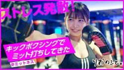 寺本莉緒 スポーツブラ姿でキックボクシングトレーニング