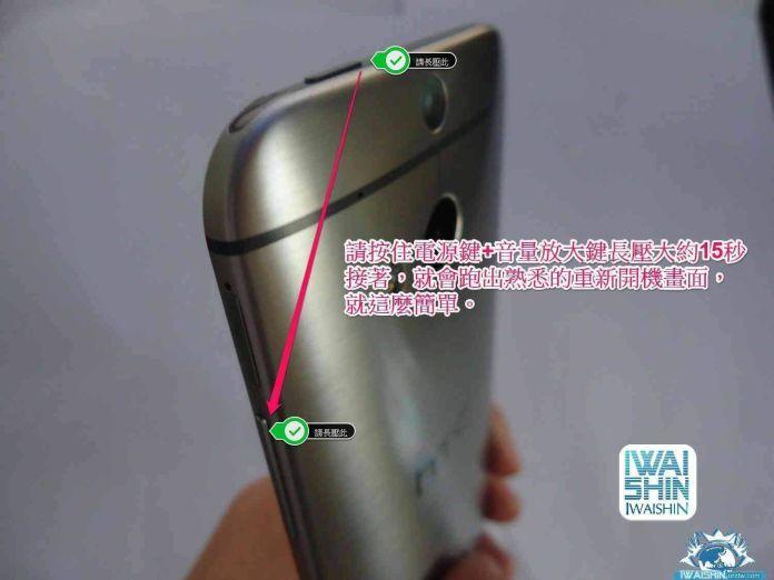 HTC手機重新開機 (11)