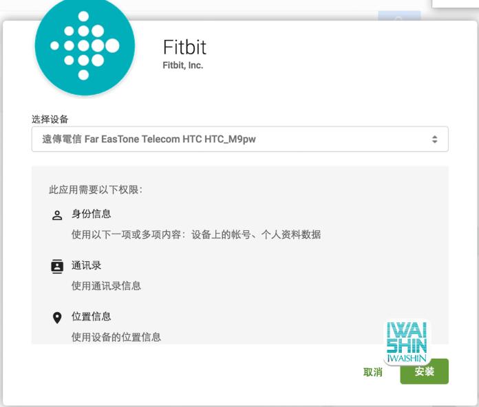 Fitbit Alta app0