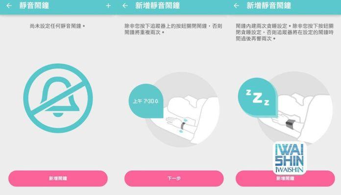 Fitbit Alta app17