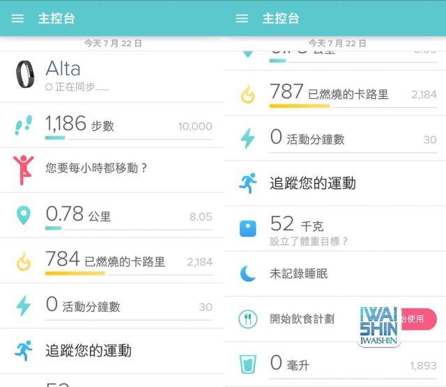 Fitbit Alta app8