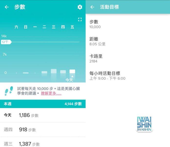 Fitbit Alta app9