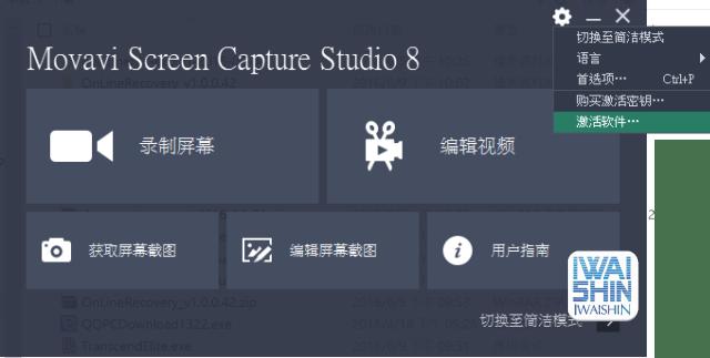Movavi Screen Capture Studio31.54