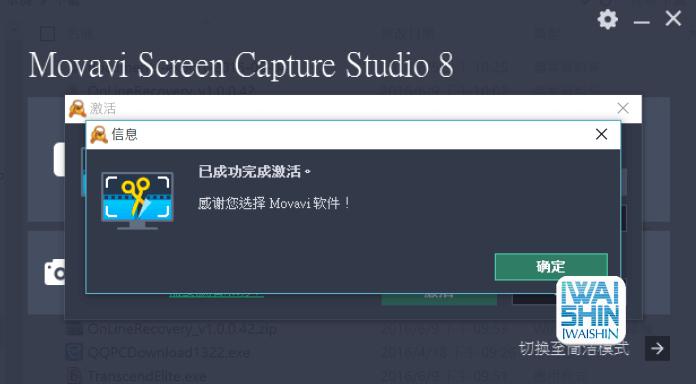 Movavi Screen Capture Studio32.26