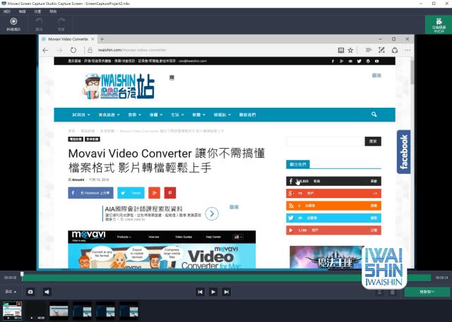 Movavi Screen Capture Studio69.01.27