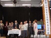 2005年 忘年会