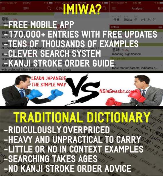 Imiwa is a Japanese dictionary application.