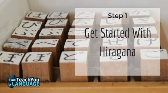 get started with hiragana