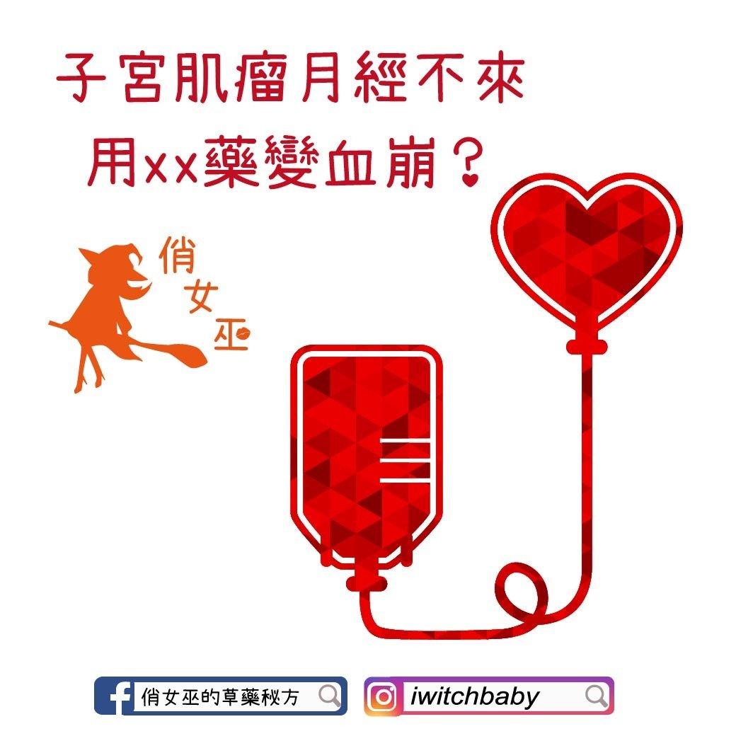 俏女巫,中醫,經方,台北中醫,推薦,評價,傷寒論,金匱,月經,子宮肌瘤,婦科,月經,血崩